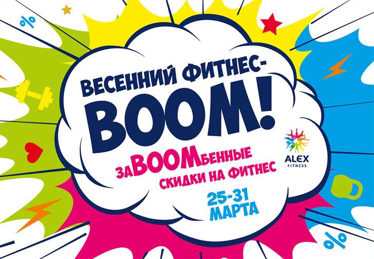 Весенний фитнес-BOOM от Alex Fitness