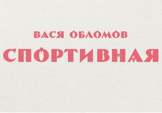 «Стыдно ли играть в футбол, когда в мире столько зол?» Новая песня Васи Обломова!