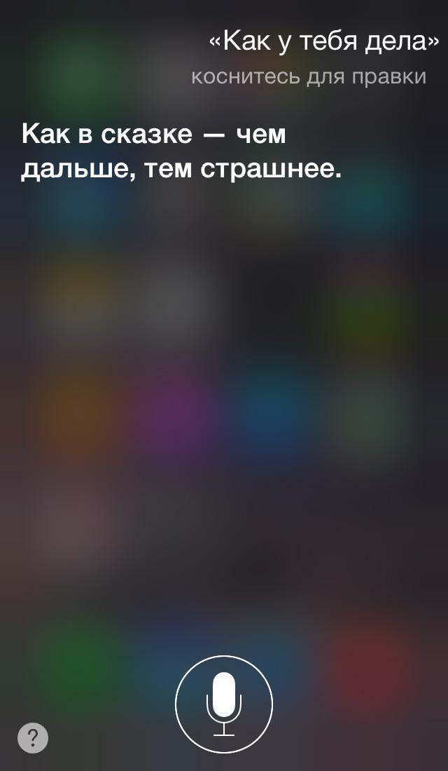 Фото №2 - Эксклюзив: интервью с бета-версией русскоговорящей Siri