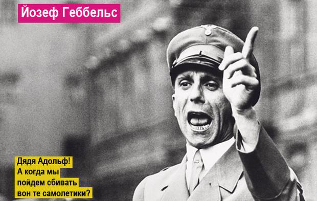 Фото №12 - 15 самых циничных фраз в истории