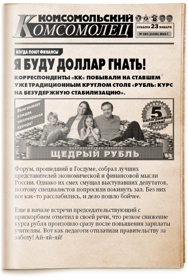 Репортаж Комсомольского Комсомольца