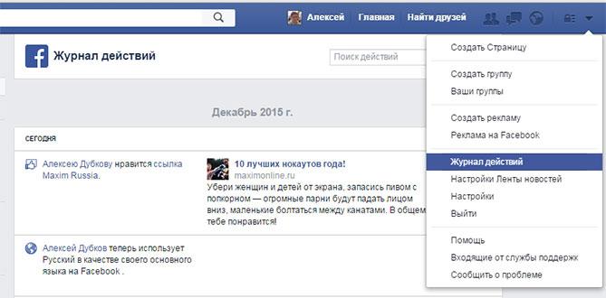 Фото №5 - Еще 11 возможностей «Фейсбука», о которых почти никто не знает