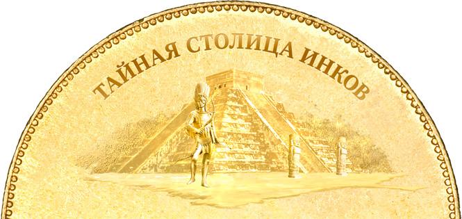 Тайная столица инков