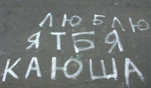 Фото №23 - Асфальт все стерпит: 26 надписей, которые задумывались как романтические