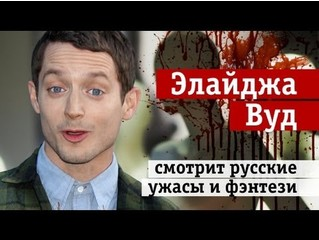 Элайджа Вуд смотрит русские фэнтези и хорроры