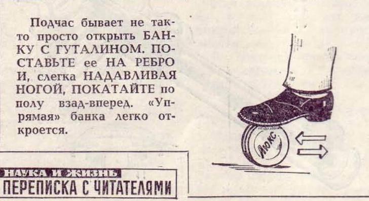 Фото №4 - 20 самых странных советских лайфхаков