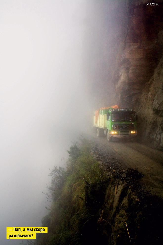 Из пункта А-А-А-А-А! 7ужаснейших дорог на планете Земля