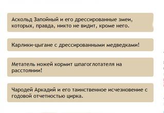 Цирк «АлмазХоперКредит» приглашает на незабываемую программу!