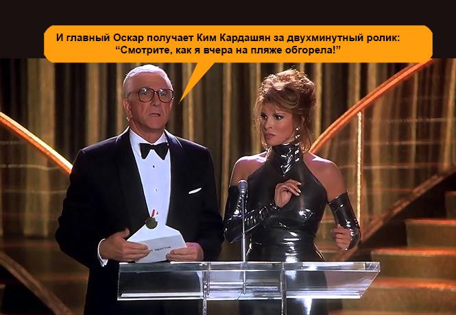Фото №1 - «Оскар» попсеет и не краснеет. Теперь у Кардашян есть шанс!