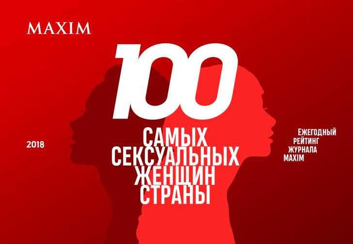 Фото №1 - Журнал MAXIM дает торжественный старт голосованию «100 самых сексуальных женщин страны — 2018»!