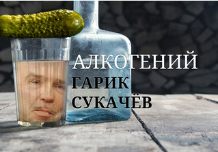 Алкогений: Гарик Сукачев