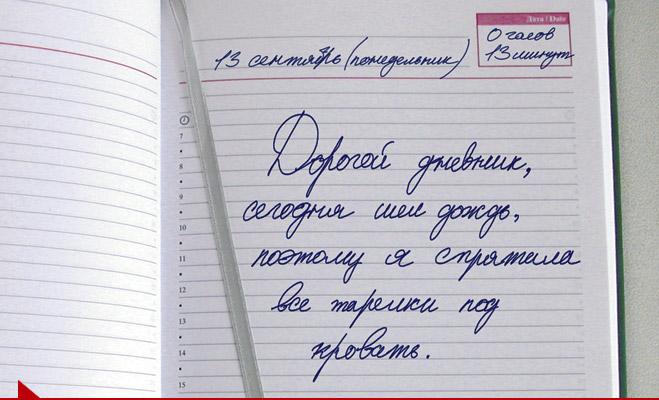 Фото №1 - Как определить характер по почерку