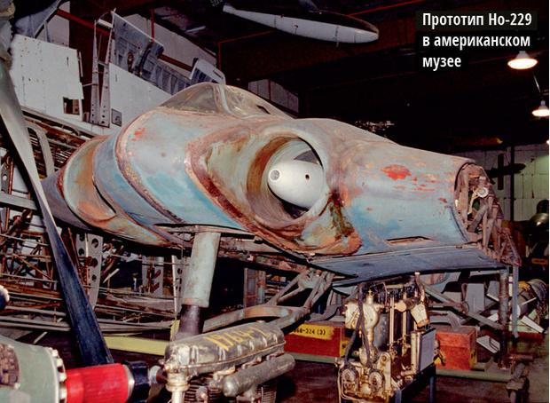 Фото №6 - История самолета-невидимки, который чуть не изменил ход Второй мировой войны