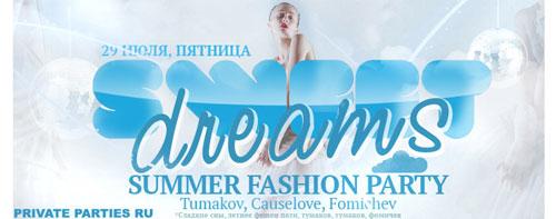 Фото №1 - Sweet Dreams – Fashion Summer Party