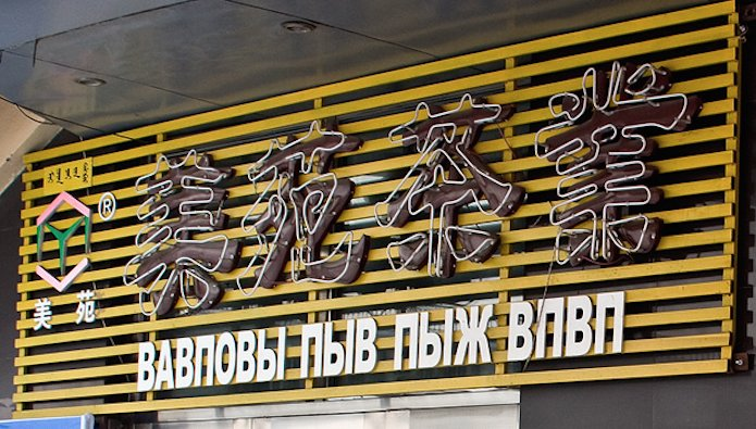 Фото №12 - Тест: Умеешь ли ты понимать заграничные надписи на русском?