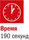 190 секунд