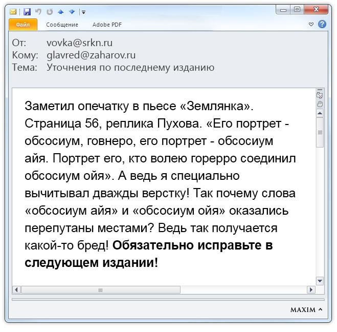 Десктоп Владимира Сорокина