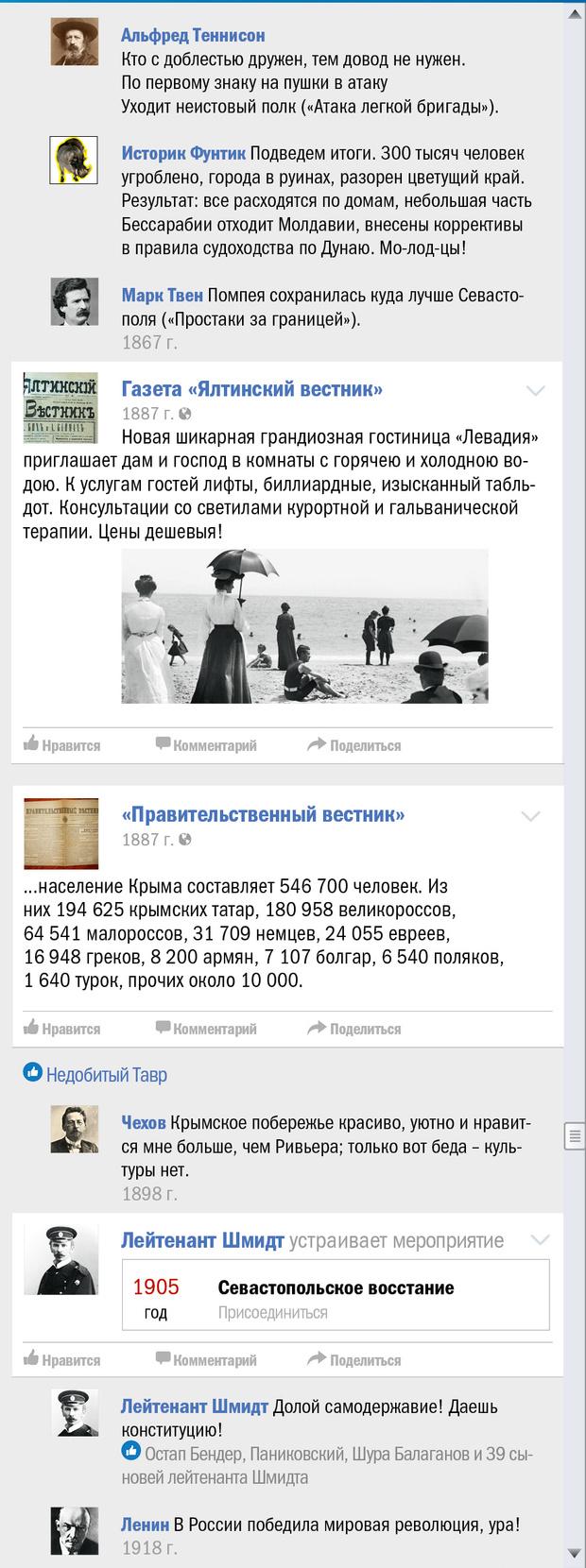 Фото №10 - Крым чей? Правдивая история Крыма в виде ленты «Фейсбука»