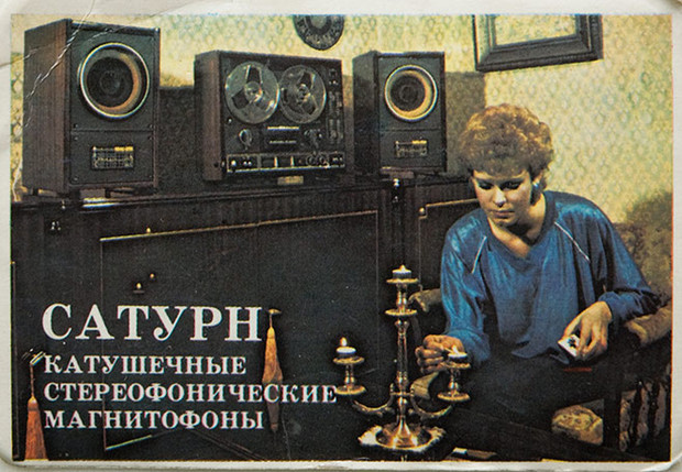 Фото №73 - Советская реклама гаджетов