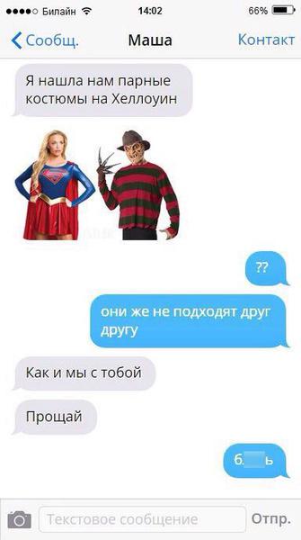 Парные костюмы