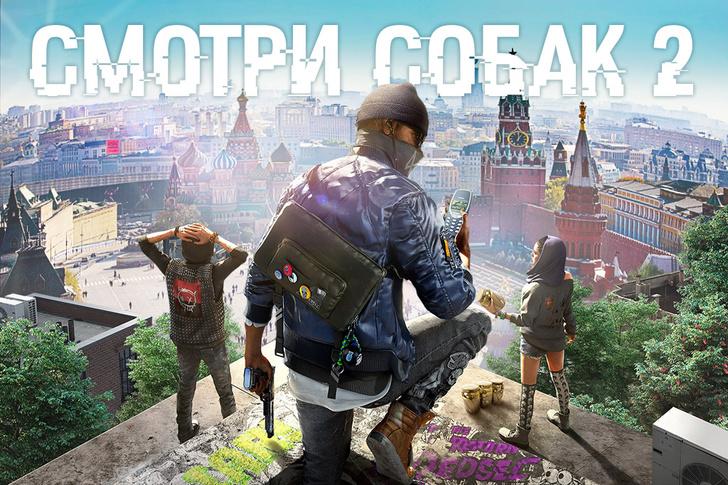 Фото №1 - Если бы все игры французской компании Ubisoft делали русские разработчики