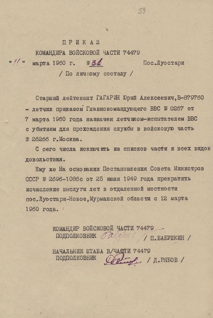 Фото №11 - «Обладает хорошей координацией движений. Умеет хранить военную тайну»: Минобороны опубликовало рассекреченные документы про Гагарина!