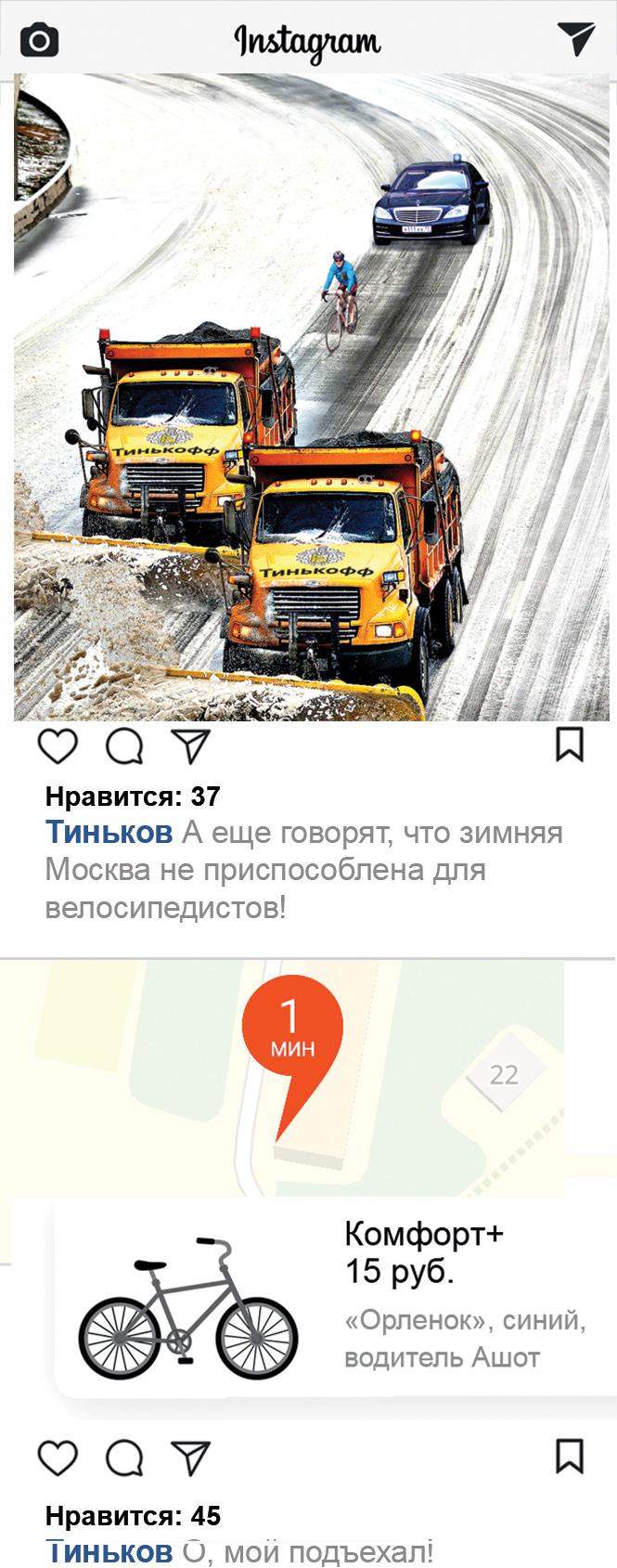 Фото №4 - Что творится на экране компьютера  Олега Тинькова
