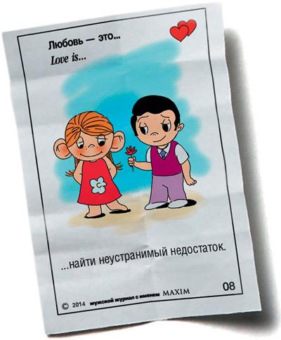 Любовь - это найти неустранимый недостаток