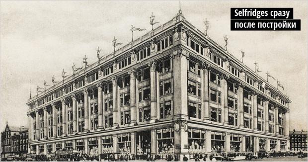 Фото №2 - Человек, который породил современные торговые центры: история Гарри Селфриджа