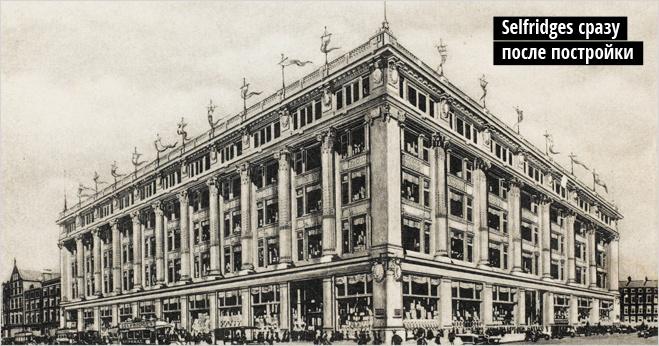 Человек, который породил современные торговые центры: история Гарри Селфриджа