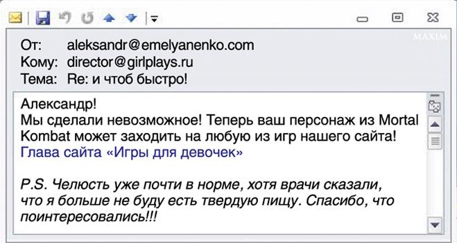 Фото №4 - Что творится на компьютере Александра Емельяненко