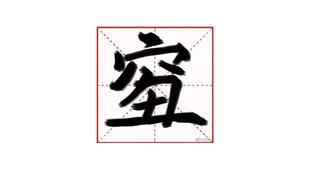Китайцы выбрали слово года: «бедный и уродливый»