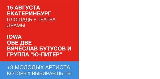 LENOVO VIBE Fest в Екатеринбурге