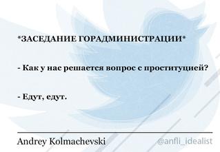 13 лучших шуток недели из русского твиттера