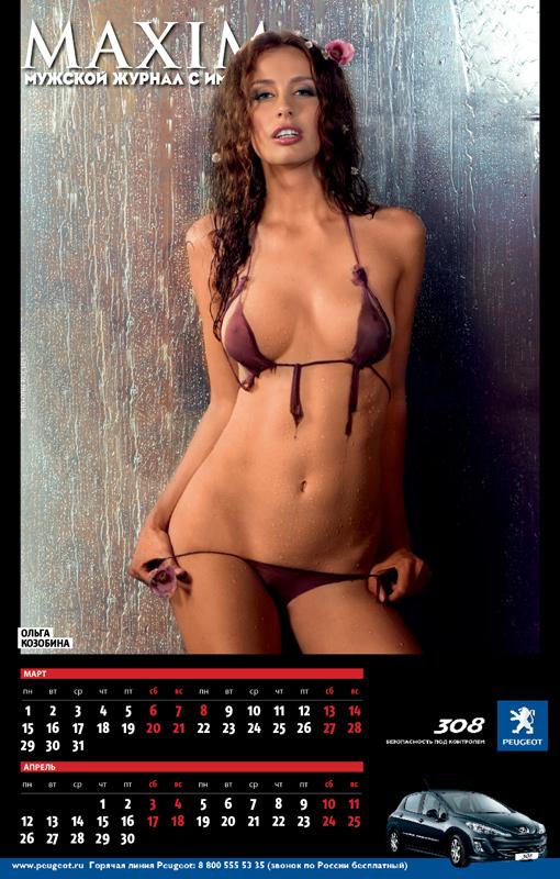 Фото №3 - Календарь MAXIM 2010