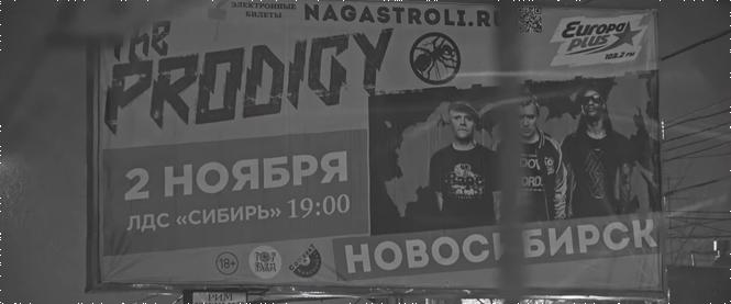 Фото №1 - Русский клип The Prodigy! Мы давно этого хотели!