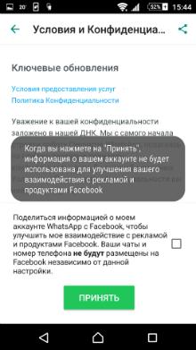 Фото №3 - Как сделать, чтобы WhatsApp не делился твоими данными с Facebook