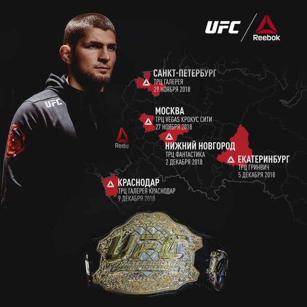Фото №1 - Reebok привезет пояс чемпиона UFC  Хабиба Нурмагомедова в твой город