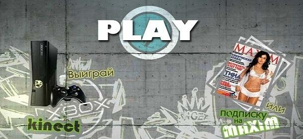Фото №1 - Kenzo дает шанс выиграть 3 Xbox Kinect!