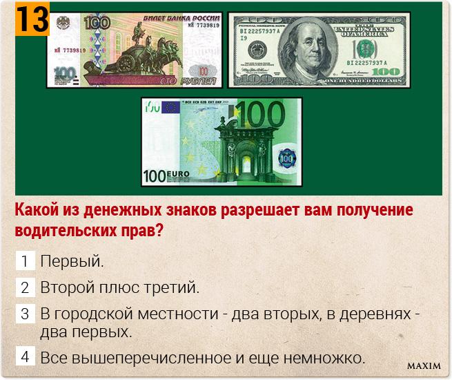 Какой из денежных знаков разрешает вам получение водительских прав?
