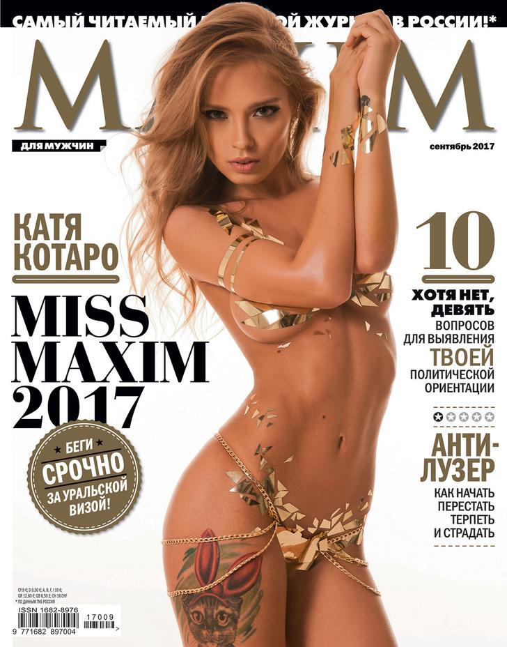 MAXIM в сентябре: Встречай десятку финалисток ежегодного конкурса красоты Miss MAXIM 2017!