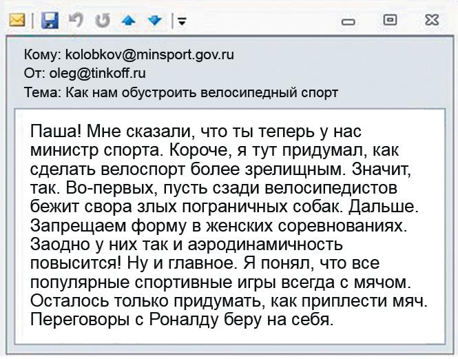 Фото №5 - Что творится на экране компьютера  Олега Тинькова