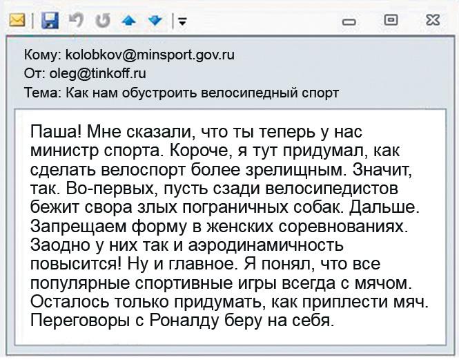 Что творится на экране компьютера  Олега Тинькова