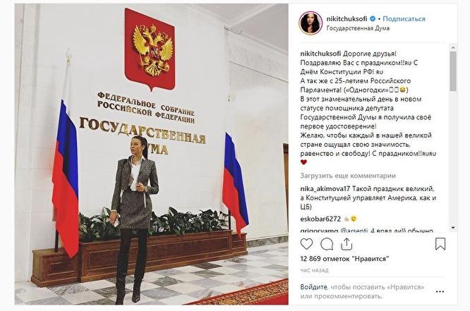 Фото №2 - «Мисс Россия — 2015» взяли на работу в Госдуму помощником депутата