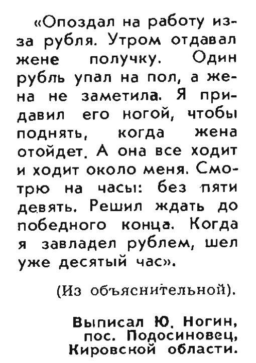 Фото №22 - Идиотизмы из прошлого: 1971 и 1972 годы (выпуск № 4)