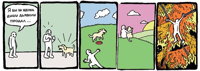 Один мальчик очень хотел собаку