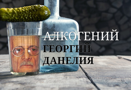 Алкогений: Георгий Данелия