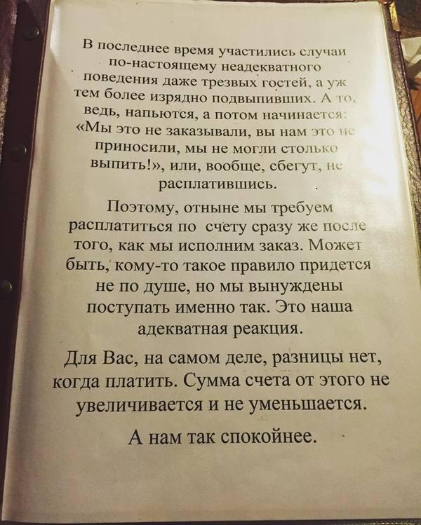 Фото №11 - «Потрудитесь одеться празднично!», или Самый негостеприимный ресторан в России
