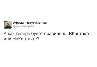 Избранные шутки о блокировке «В контакте», «Одноклассников», «Яндекса» и Mail.ru на Украине