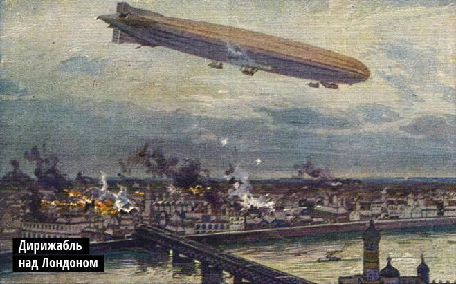 Дирижабль над Лондоном